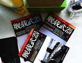 舰载武器2009 4.6.9(三本合售)