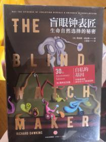 盲眼钟表匠:生命自然选择的秘密:30周年特别纪念版