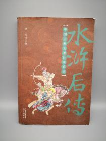 中国古典名著补续系列:水浒后传
