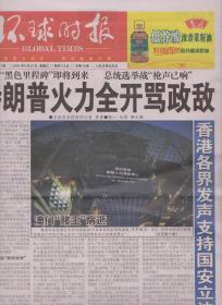 2020年5月27日  环球时报   澳门赌王逝世