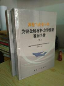 某型飞机设计用:金属材料力学性能数据手册(上下册)