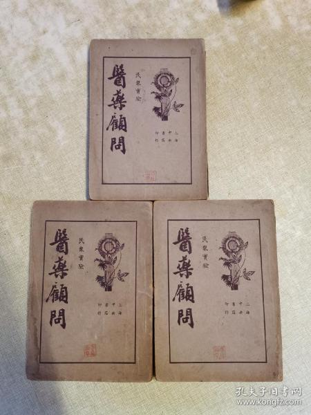 1936年版(民众实验,医药顾问2,3,4册)
