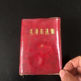 毛泽东选集 一卷本 红皮包装 1968年