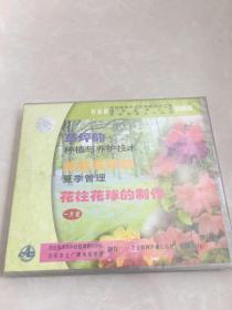 草坪的种植与养护技术 盆栽花卉的夏季管理 花柜花球的制作