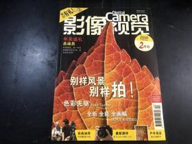 影像视觉 2008.2