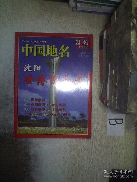 中国地名园艺专刊2006 5 ..