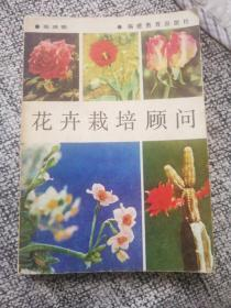 花卉栽培顾问