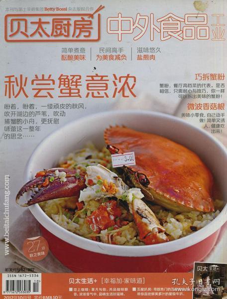 贝太厨房 中外食品2012年第10期