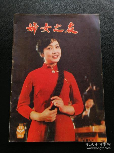 1983年11期 妇女之友