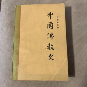 中国佛教史 第三卷(1988年一版一印)非馆藏,已核对不缺页