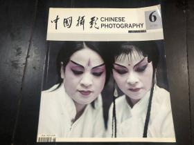 中国摄影 2007.6A版