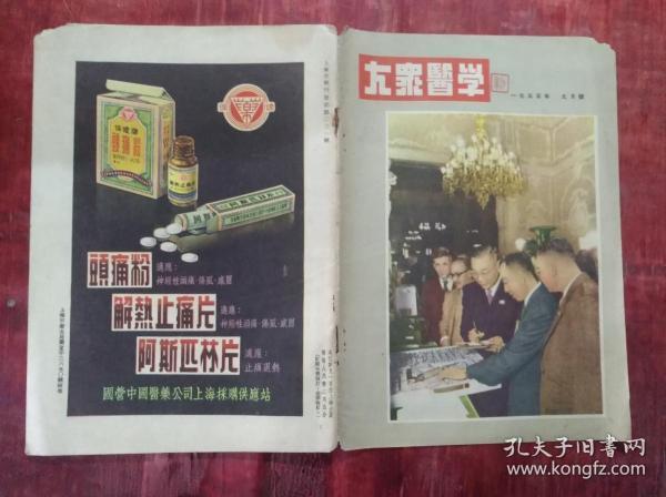 大众医学1955年九月号