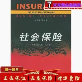 社会保险侯文若孔泾源中国人民大学出版社9787300044392