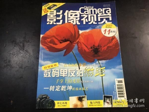 影像视觉 2007.11