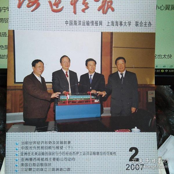 海运情报2007年第2期