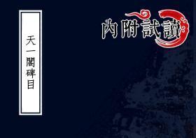 天一阁碑目(复印本)(一卷(明)范钦藏;(清)范邦甸;(清)范懋敏撰 刻本清嘉庆十三年[1808])