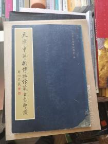 天津市艺术博物馆藏古玺印选 见描述 ,
