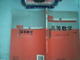 现代远程教育与继续教育精品教材系列:高等数学(下册)