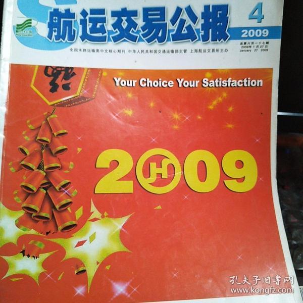 航运交易公报2009年第4期