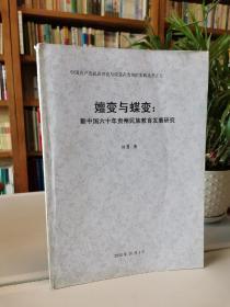 中国共产党民族理论与政策在贵州的实践丛书之五      嬗变与蝶变:新中国六十年贵州民族教育发展研究