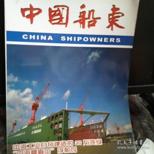 中国船东2009年第3期