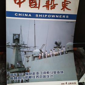 中国船东2009年第4期