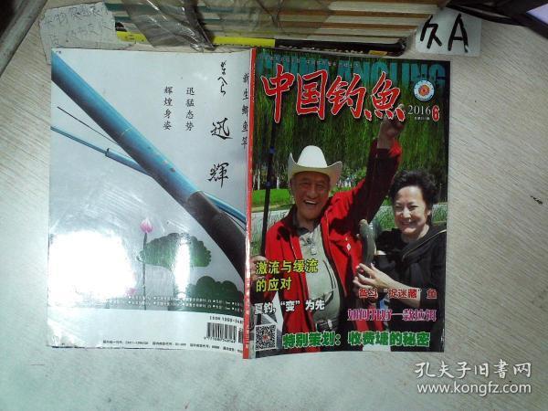 中国钓鱼 2016 6