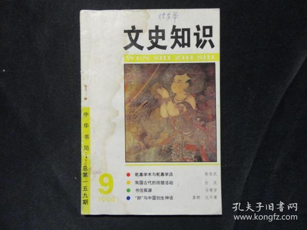 旧书《文史知识》1994年第9期 总第159期 中华书局 受潮 d38-2