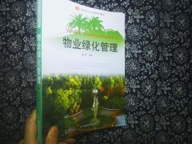 物业绿化管理