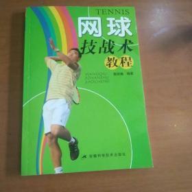 网球技战术教程