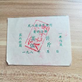 尺八粮油管理所买料返饼  菜饼5斤 1987年 (货号:丙16-2)