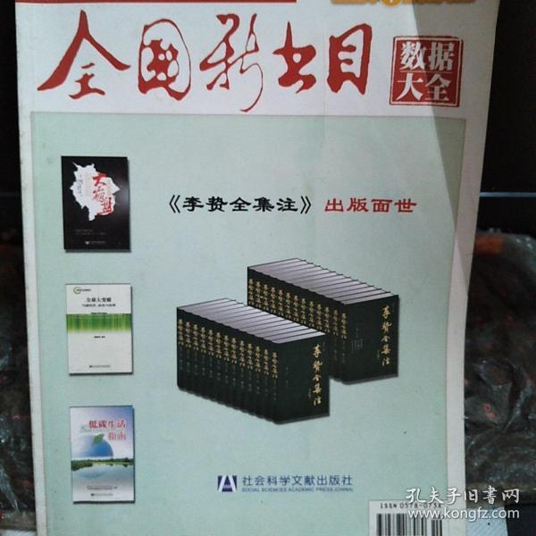 全国新书目2010年4月号(下半月)