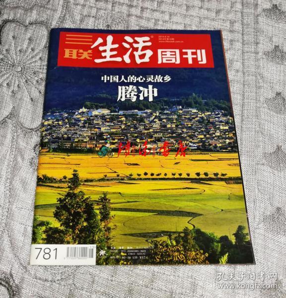 三联生活周刊2014年第15期:中国人的心灵故乡——腾冲