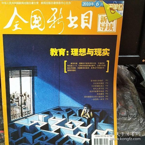 全国新书目2010年6月号(上半月)