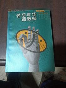 苦乐年华话教师