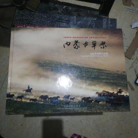 内蒙古草原:刘永欣摄影作品集:photography works of Mr. Liu Yongxin