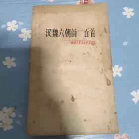 中国古典文学作品选读——汉魏六朝诗一百首