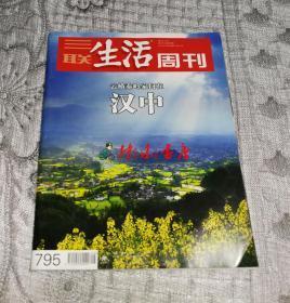 三联生活周刊2014年第29期:云横秦岭家何在——汉中