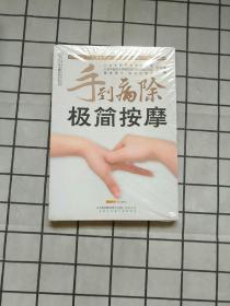 健康爱家系列:手到病除极简按摩