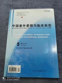 《中国普外科基础与临床杂志》 (2007年第5期第14卷)