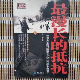 最漫长的抵抗 从日方史料解读东北抗战十四周年上