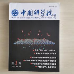 中国科学院院刊 2015年第1期、第3期、第4期、第5期,单本售