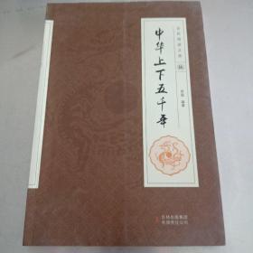 全民阅读文库-中华上下五千年(第六卷)