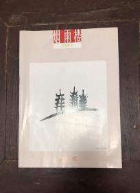《烟雨楼》 文学季刊2012年第2期
