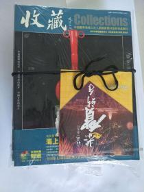 《收藏》杂志 2008年全年12本 合售