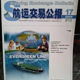航运交易公报2009年17期