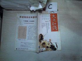 文史知识2010 7