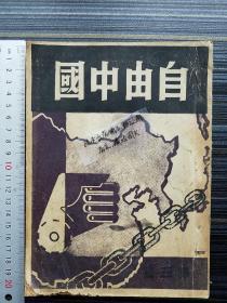稀见孤本!《自由中国,第三期》(最早的1938汉口版,非后期1945复刊的上海版!),民国27年原版,臧云远、孙陵主编。本期有《抗战与文化(附木刻) 郭沫若》 《战时的小说 郁达夫》 《郑州在轰炸中(附木刻) 臧克家》 《行动的艺术(附木刻) 端木蕻良》 《克服自己的弱点 艾思奇》 《目前文化运动的基本概念:团结救国发展自己帮助别人 潘梓年》 《创作技术和通俗化(附木刻)北鸥 》