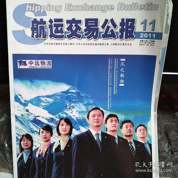 航运交易公报2011年11期
