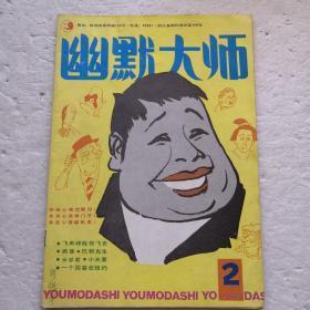 幽默大师1986.2